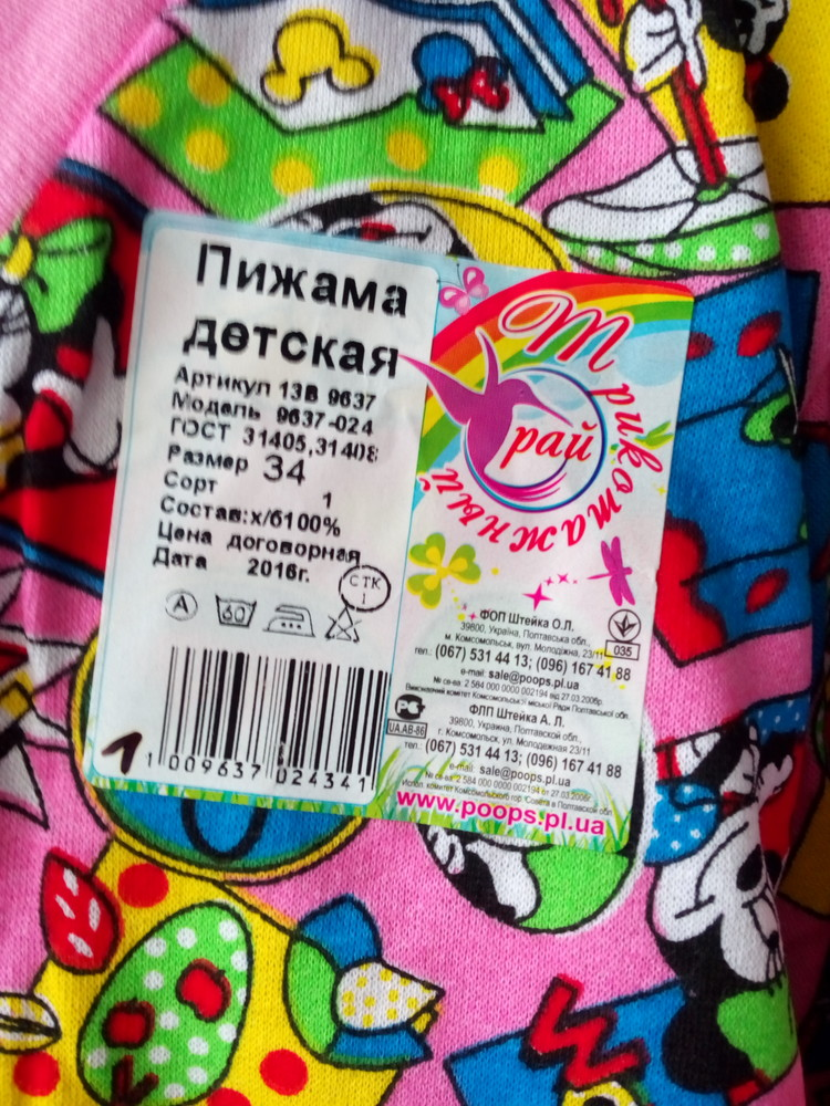 Детская пижама фото №4